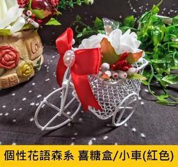 ☆創意特色專賣店☆個性花語森系 喜糖盒 小車(紅色)婚禮小物 二次進場 謝客禮 (廠商直營)
