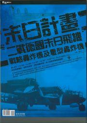 絕版戰場特刊《末日計畫-2》