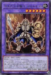 萬隆達* 遊戲王 CP20-JP007 中生代化石騎士 骷髏騎士 (銀字)