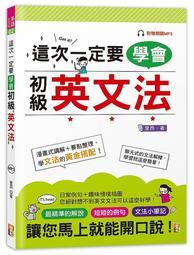 <建弘>這次一定要學會初級英文法(25K+MP3) 9789862465394 山田社1904