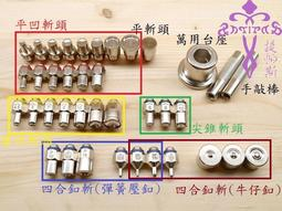 安提帕斯手工皮革---(特價)電鍍款專業打釦豪華工具組(數十種替換頭尺寸.可手敲可接手壓台)---商品編號D08008