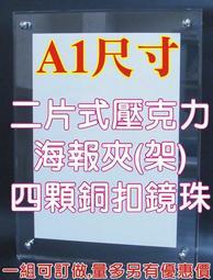 長田廣告{壓克力工廠直營}A1尺寸 海報夾 壓克力海報架 廣告DM壓克力看板 摸彩箱 抽獎箱 社區意件箱 A4DM展示架