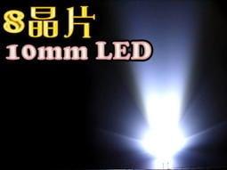 終極爆亮 8晶片 10mm  LED 大角度聚光型  聚光 白光 8晶 1000顆4000元 看板燈 招牌燈 設計小燈
