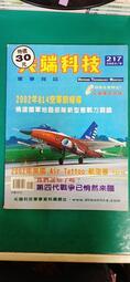 尖端科技 軍事雜誌 217期 2002/9 國軍煙幕作戰新構想 無劃記 M28