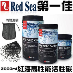 [第一佳水族寵物] 以色列Red Sea紅海【高性能活性碳 2000ml/罐】有害物質NO2 除臭除色 適淡海水 免運