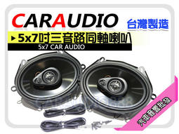 【提供七天鑑賞】db audio 5x7吋 同軸喇叭 馬自達/福特/TIERRA/ESCAP 5*7 喇叭 台灣製造