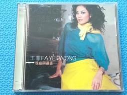 王菲Faye Wong王靖雯,現在與過去,雙CD專輯,EMI百代唱片絕版品