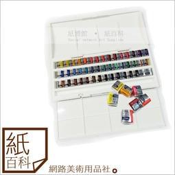 【紙百科】英國Winsor & Newton(溫莎.牛頓) Cotman 塊狀水彩45色,繪畫/寫生/攜帶便利/經濟實惠
