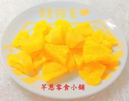 【芊恩零食小舖】鳳梨乾 鳳梨角 量販包 1000g 230元 產地泰國 鳳梨乾 果乾 果乾 蜜餞