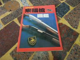 (知4A1)  來福槍圖鑑