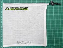 【綠海生活】火龍果網 ( 白色/黑色/附繩/ 約26*25cm) 紅龍果網 防蟲袋 水果網 蔬果網袋 收納袋 火龍果袋