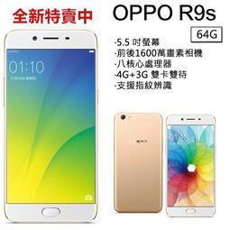 全新歐珀 OPPO R9S 64G 雙卡雙待 指紋4GB/64GB OPPO手機