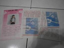 Y1251  雜誌內頁  齊秦  3張3頁