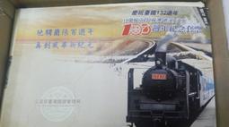 2019年 132週年鐵路節 宜蘭線南段通車百年紀念車票