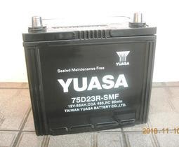《台北慶徽來店免費安裝》YUASA 75D23R-SMF 湯淺免保養汽車電池 55D23R 加強板