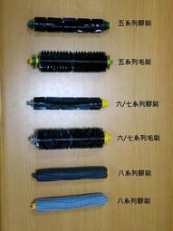【台灣現貨】 iRobot  膠刷 毛刷 500系列 600系列 700系列 毛刷 膠刷 濾網 電池 邊刷