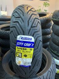 «車專研» 米其林CITY GRIP2 140/60-13 建議售價$2700完工, 含snap-on平衡/氮氣/除胎蠟