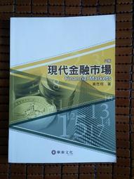 現代金融市場 八版  ※只賣$430 黃昱程 華泰文化