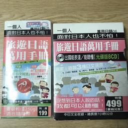 【MY便宜二手書/語言學習*S】旅遊日語萬用手冊(書+8CD)│田中祥子│檸檬樹