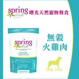 (Spring曙光)無穀火雞肉全犬配方。三種規格。美國製