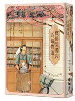 《櫻風堂書店奇蹟物語》ISBN:9869615430│獨步文化│村山早紀│只看一次