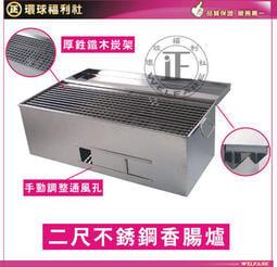 環球@二尺香腸爐(厚鉎鐵木炭架)烤肉架 碳烤爐 不銹鋼烤肉架 烤肉爐 2尺香腸爐