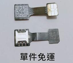 現貨 單件免運 雙卡+記憶卡並存 無須磨卡 sim卡延長線 外接 nano卡 小卡 卡貼 增加SIM卡 DIY