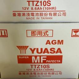 7A電池加強版 MF GTZ10S-BS GS 湯淺電池 10號電瓶 10號電池