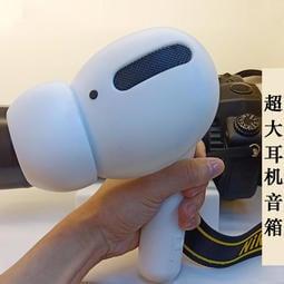 《巨型耳機喇叭》巨型AirPods藍牙音箱 藍芽喇叭 藍芽音箱 音響 抖音爆紅 娃娃機 充電線 蘋果