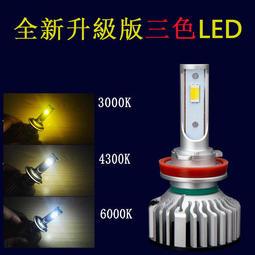 興榮汽配-【改版升級】三色溫 五段模式 LED大燈 H4/HS1/H17H7/H8/H11/H16/9005/9006