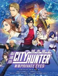 電影現貨《城市獵人劇場版-新宿PRIVATE EYES》動畫