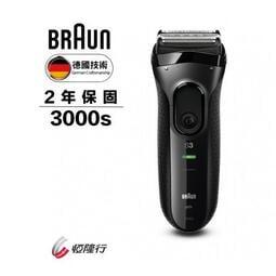 德國百靈BRAUN  新升級三鋒系列電鬍刀3000s