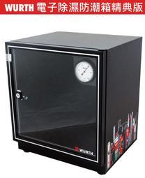 WURTH/收藏家聯名款 電子除濕防潮箱精典版