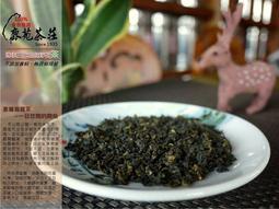 (2018春茶)滿800超商免運~[鹿苑茶莊]宜蘭知名~素馨烏龍茶~滋味甘醇、活性十足且經久耐泡