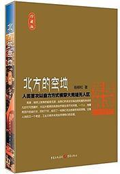 北方的空地(珍藏版) 楊柳松 2015-10 重慶出版社