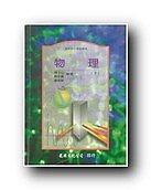 龍騰 物理(下)(P222)  柯士山等~乙506H-3[璘][1129610]