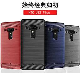 HTC U12+ U12 Plus U12Plus 纖翼拉絲 手機殼 手機套 保護殼 保護套 防摔殼 殼 套