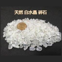 現貨 天然白水晶碎石100g 水晶消磁石【小玲唲】