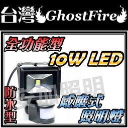 保一年 F1B28 台灣 GhostFire 10W LED 防水感應燈 投射燈 紅外線感應燈 白/黃 探照燈 節能燈