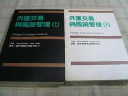 [小吳書坊] 1-0-外匯交易與風險管理--上˙下冊--寰宇出版--(有泛黃)