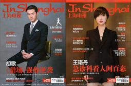 【雙封面王珞丹 胡歌】上海電視週刊 雜誌2017年11月B