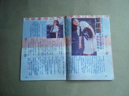 葉蘊儀@雜誌內頁2張2頁報導照片@群星書坊SS1Y