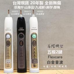 😊HX6920😊相對應HX-6962牙刷頭 臉刷 美白牙刷子 PHILIP飛利浦音波聲波電動牙刷