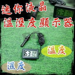 現貨 光展 迷你型 電子式 LCD 數字顯示 溫濕度計 崁入式溫度計 防潮 溫控 電子數顯 溫度 濕度 監測器 監測儀