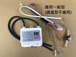 保登熱水器瓦斯熱水器-保登電子IC 更新包  一般傳統瓦斯熱水器IC L50-0900-A0 L50-0645-D0