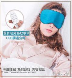 台灣保固 🔥 USB蠶絲眼罩 四段調溫定時眼罩 天然草本 香袋可拆可選購 衛生可拆洗