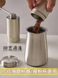咖啡細粉過濾器 篩粉器【送計量匙】304不鏽鋼 過篩器 接粉器 聞香杯 手沖咖啡過濾器 粗細粉 接粉杯