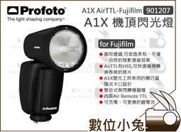 免睡攝影【Profoto A1X AirTTL Fujifilm 閃光燈 901207】富士 公司貨 1.0秒回電HSS