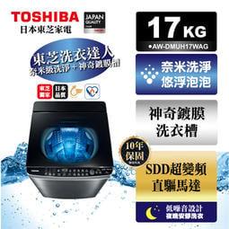 台南送安裝《台南586家電館》TOSHIBA東芝17公斤奈米悠浮泡泡 神奇鍍膜 洗衣機【AW-DMUH17WAG】