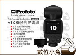 免睡攝影【Profoto A1X off-Camera kit Fuji 閃光燈 離機組 901304】富士 HSS